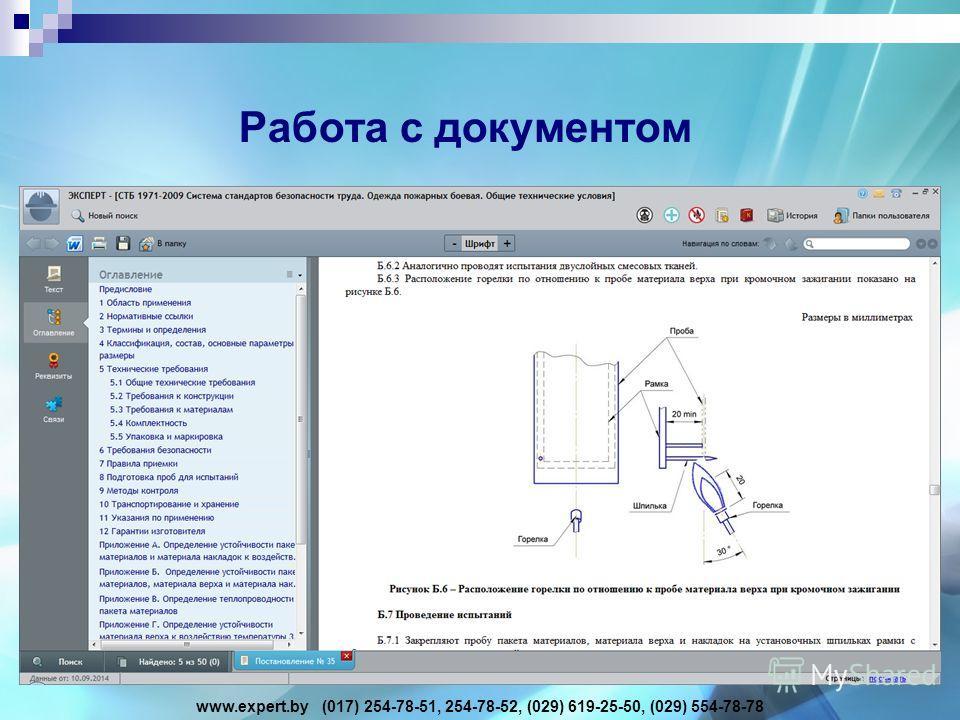www.expert.by (017) 254-78-51, 254-78-52, (029) 619-25-50, (029) 554-78-78 Работа с документом
