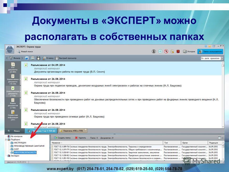 www.expert.by (017) 254-78-51, 254-78-52, (029) 619-25-50, (029) 554-78-78 Документы в «ЭКСПЕРТ» можно располагать в собственных папках