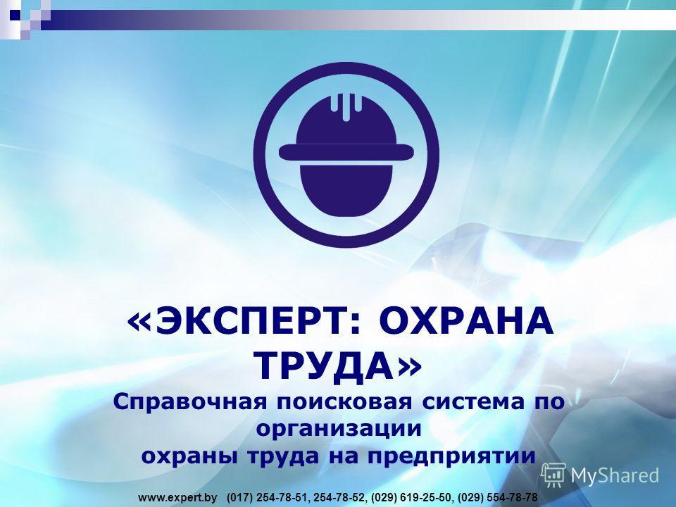 «ЭКСПЕРТ: ОХРАНА ТРУДА» Справочная поисковая система по организации охраны труда на предприятии