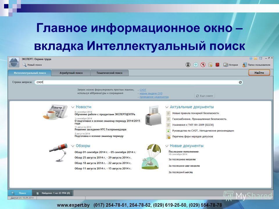 www.expert.by (017) 254-78-51, 254-78-52, (029) 619-25-50, (029) 554-78-78 Главное информационное окно – вкладка Интеллектуальный поиск