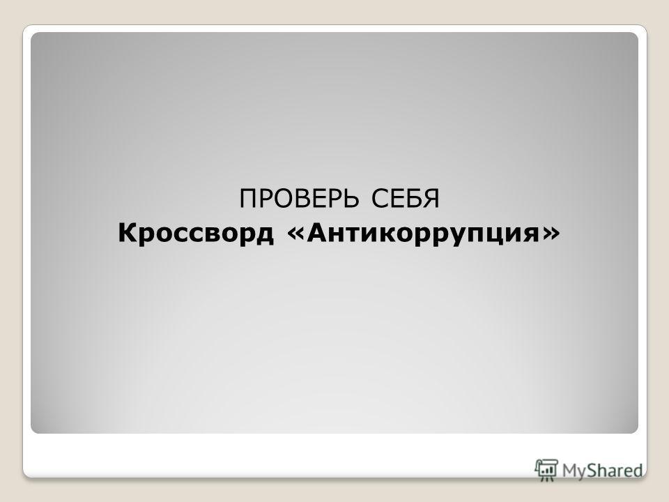 ПРОВЕРЬ СЕБЯ Кроссворд «Антикоррупция»