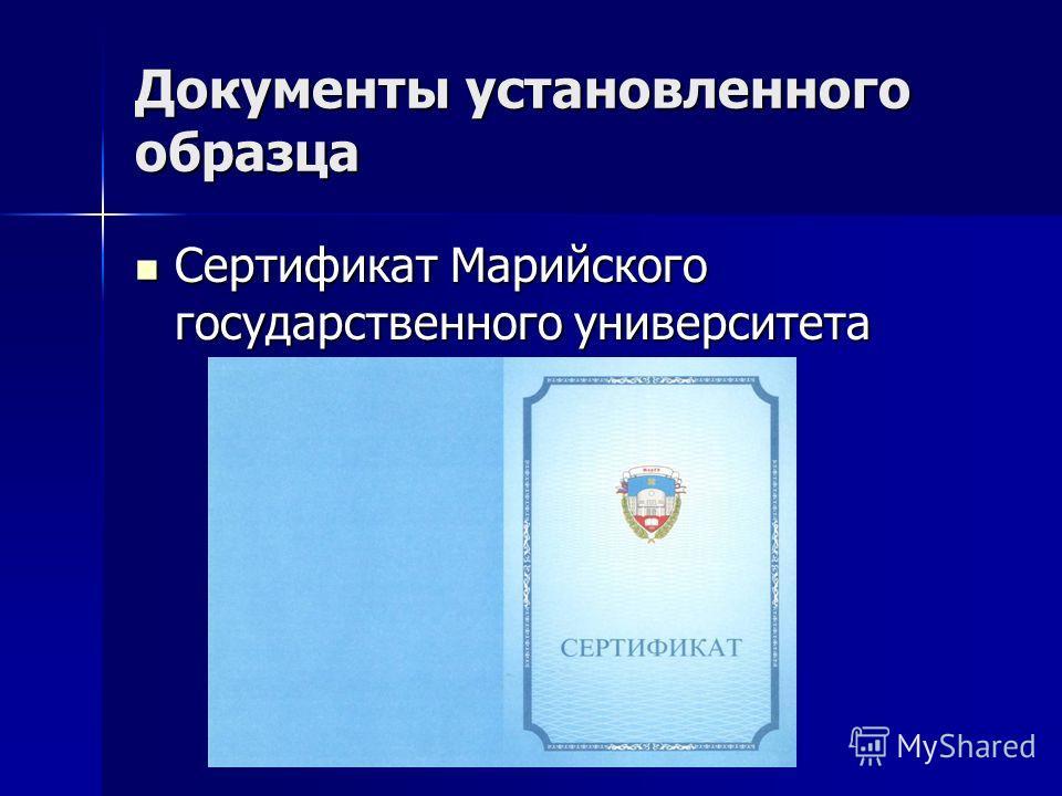 Документы установленного образца Сертификат Марийского государственного университета Сертификат Марийского государственного университета