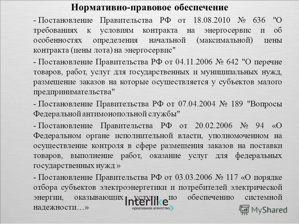 Нормативно-правовое обеспечение - Постановление Правительства РФ от 18.08.2010 636