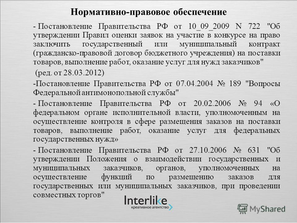 Нормативно-правовое обеспечение - Постановление Правительства РФ от 10_09_2009 N 722