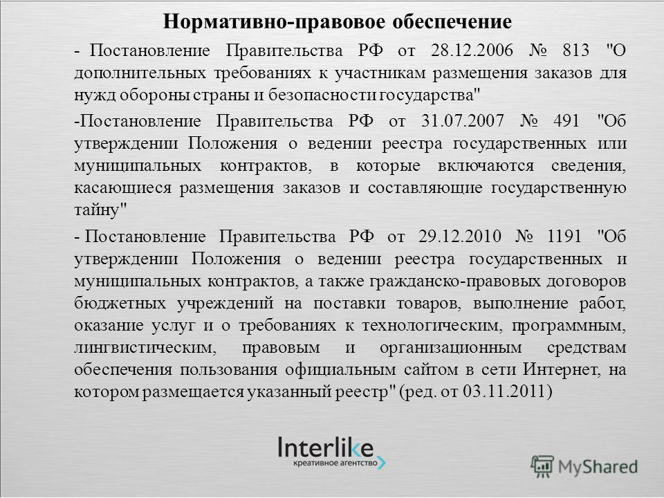 Нормативно-правовое обеспечение - Постановление Правительства РФ от 28.12.2006 813