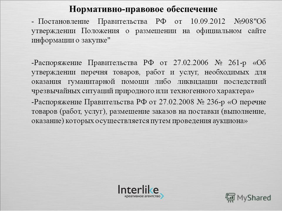Нормативно-правовое обеспечение - Постановление Правительства РФ от 10.09.2012 908