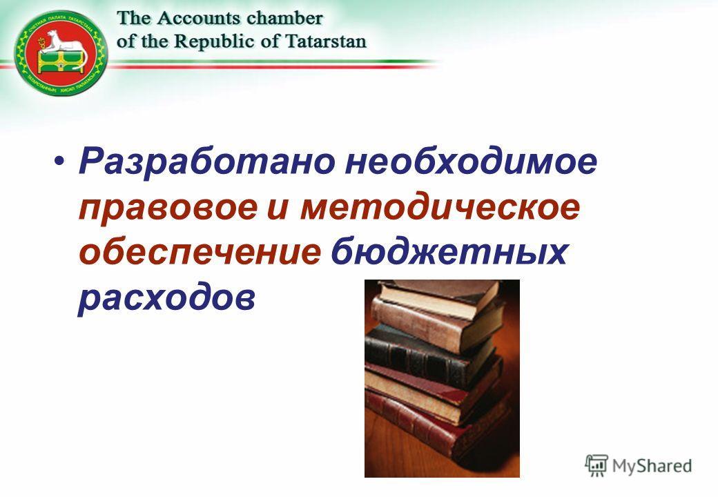 Разработано необходимое правовое и методическое обеспечение бюджетных расходов