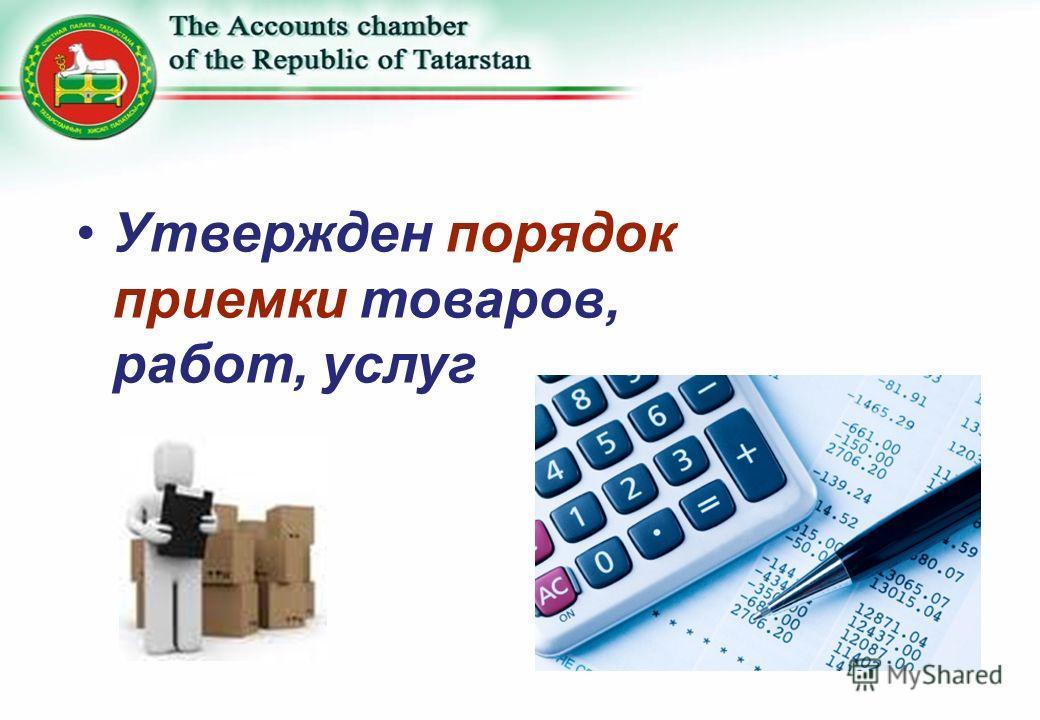 Утвержден порядок приемки товаров, работ, услуг