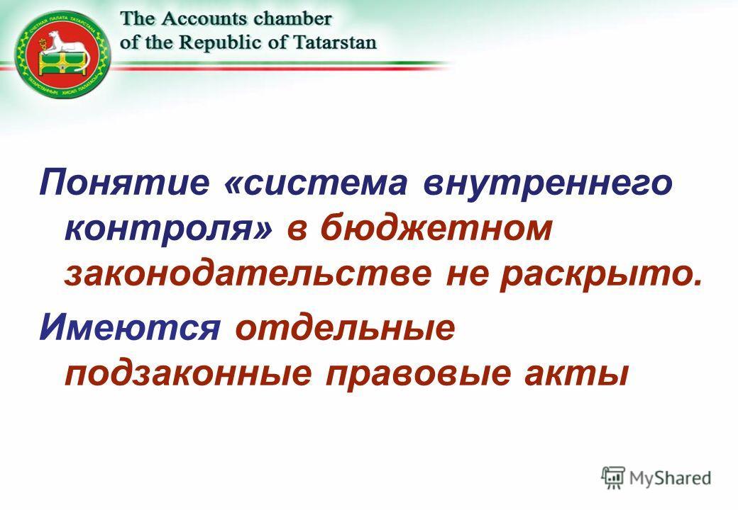 Понятие «система внутреннего контроля» в бюджетном законодательстве не раскрыто. Имеются отдельные подзаконные правовые акты