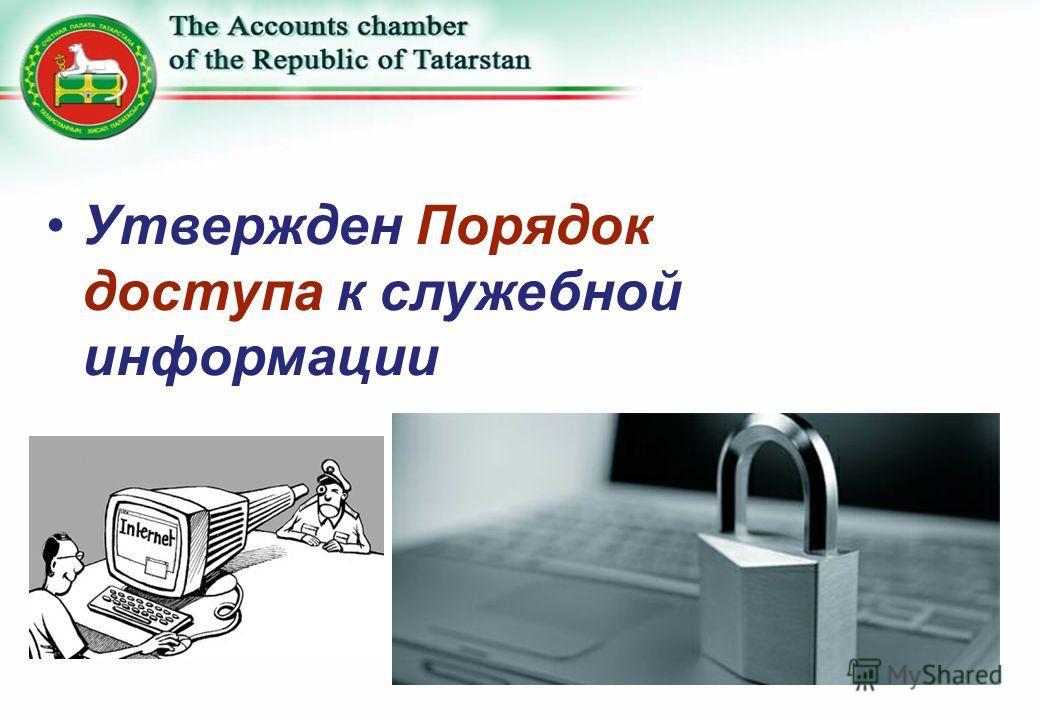 Утвержден Порядок доступа к служебной информации