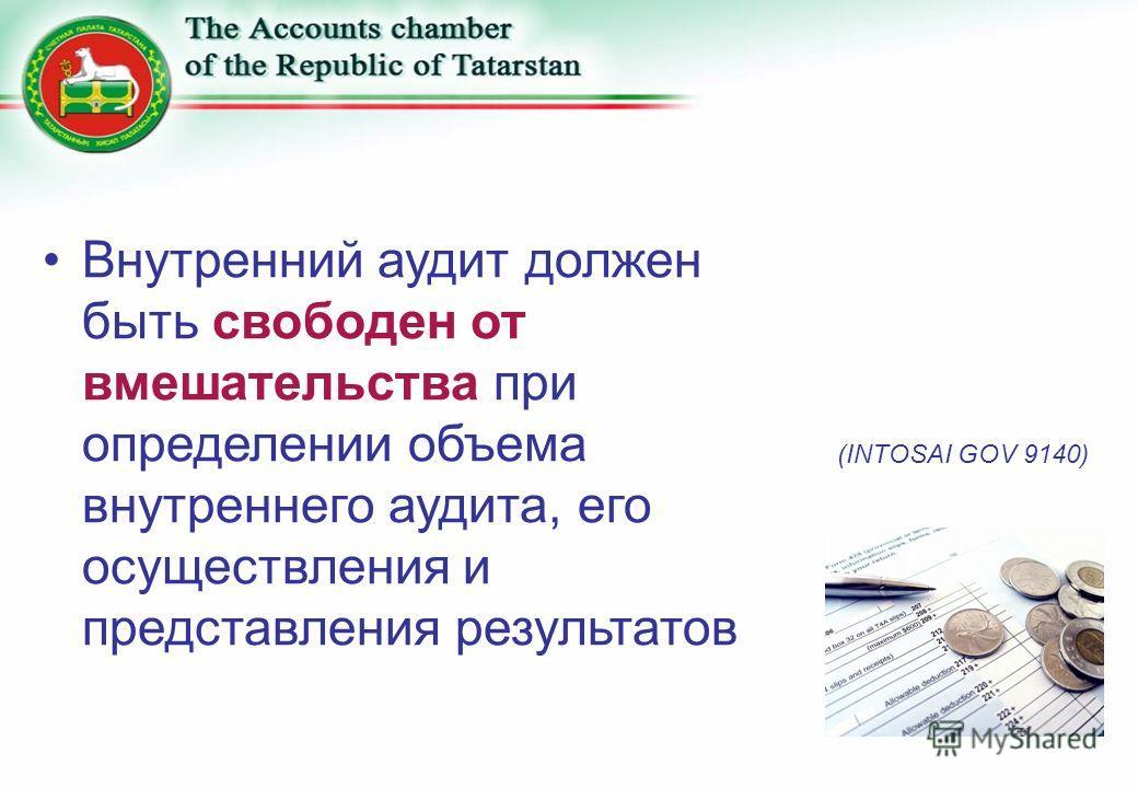Внутренний аудит должен быть свободен от вмешательства при определении объема внутреннего аудита, его осуществления и представления результатов (INTOSAI GOV 9140)
