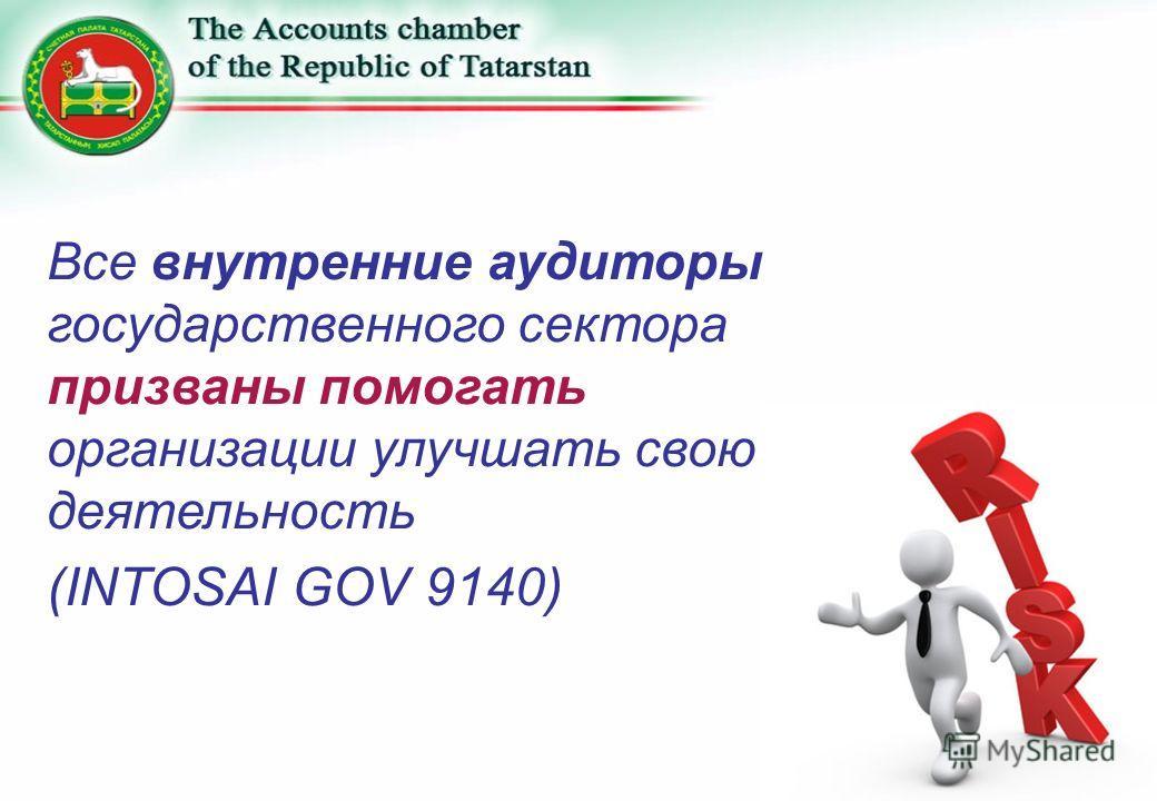 Все внутренние аудиторы государственного сектора призваны помогать организации улучшать свою деятельность (INTOSAI GOV 9140)