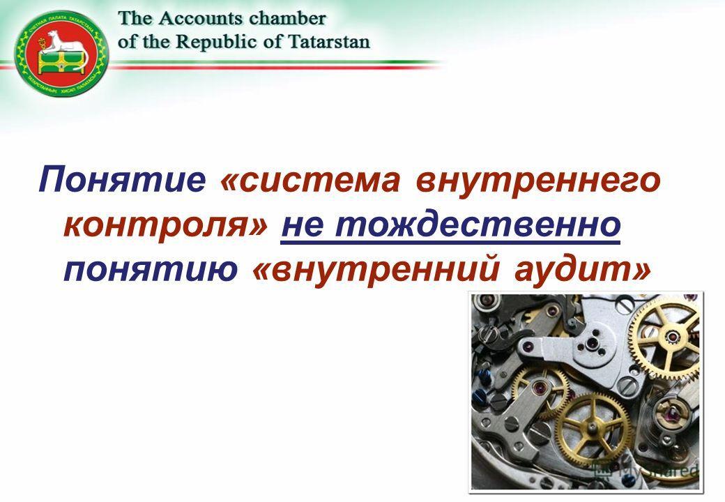 Понятие «система внутреннего контроля» не тождественно понятию «внутренний аудит»