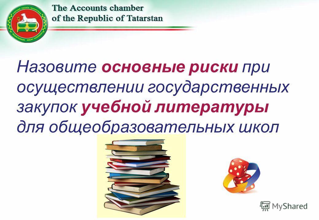 Назовите основные риски при осуществлении государственных закупок учебной литературы для общеобразовательных школ