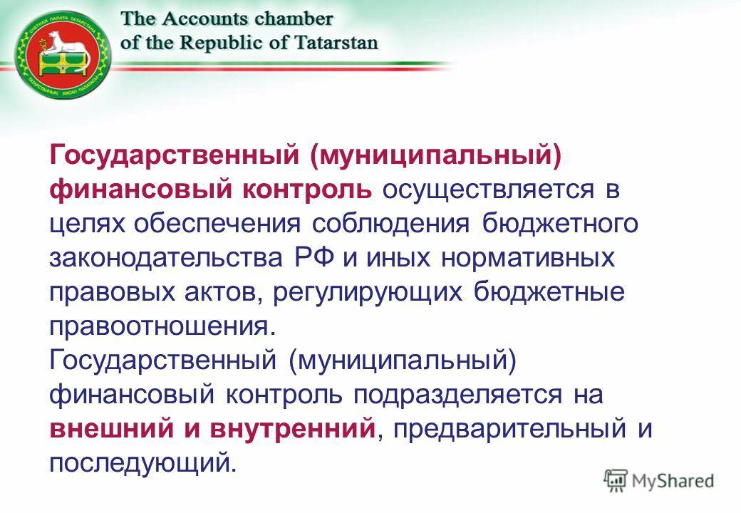 Государственный (муниципальный) финансовый контроль осуществляется в целях обеспечения соблюдения бюджетного законодательства РФ и иных нормативных правовых актов, регулирующих бюджетные правоотношения. Государственный (муниципальный) финансовый конт