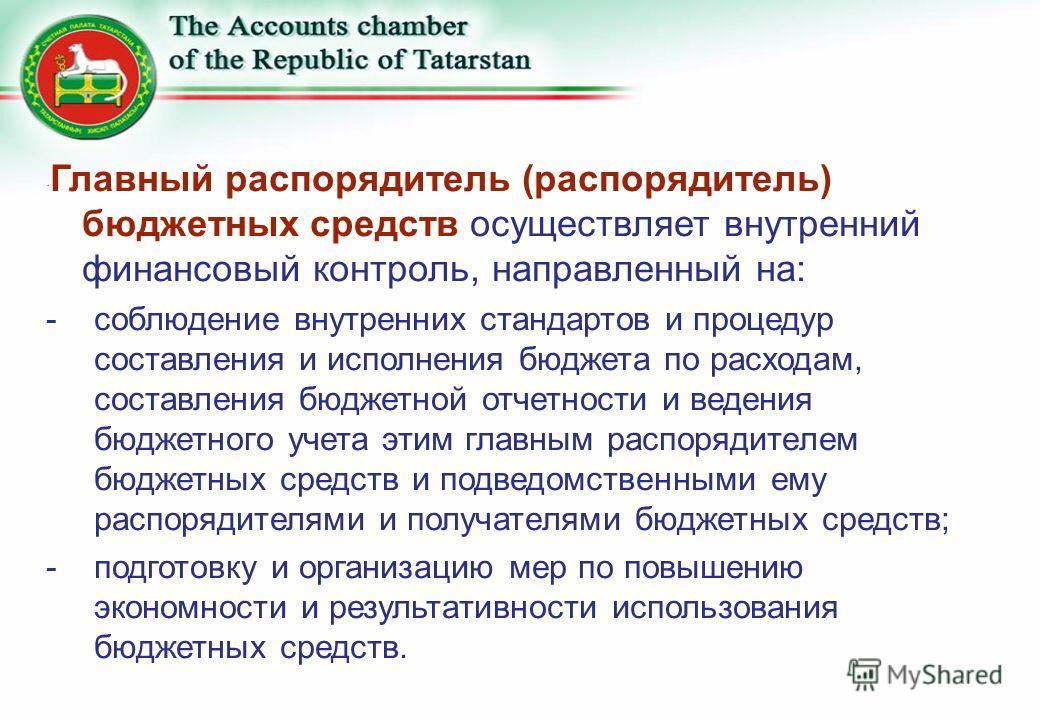 · Главный распорядитель (распорядитель) бюджетных средств осуществляет внутренний финансовый контроль, направленный на: -соблюдение внутренних стандартов и процедур составления и исполнения бюджета по расходам, составления бюджетной отчетности и веде