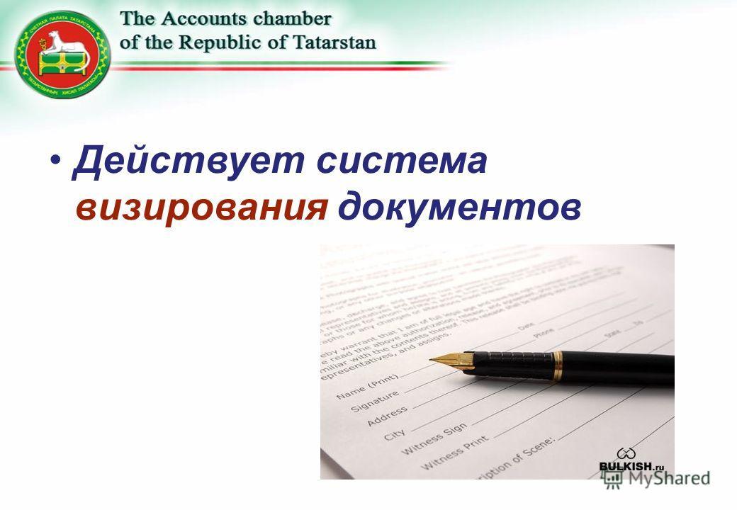 Действует система визирования документов