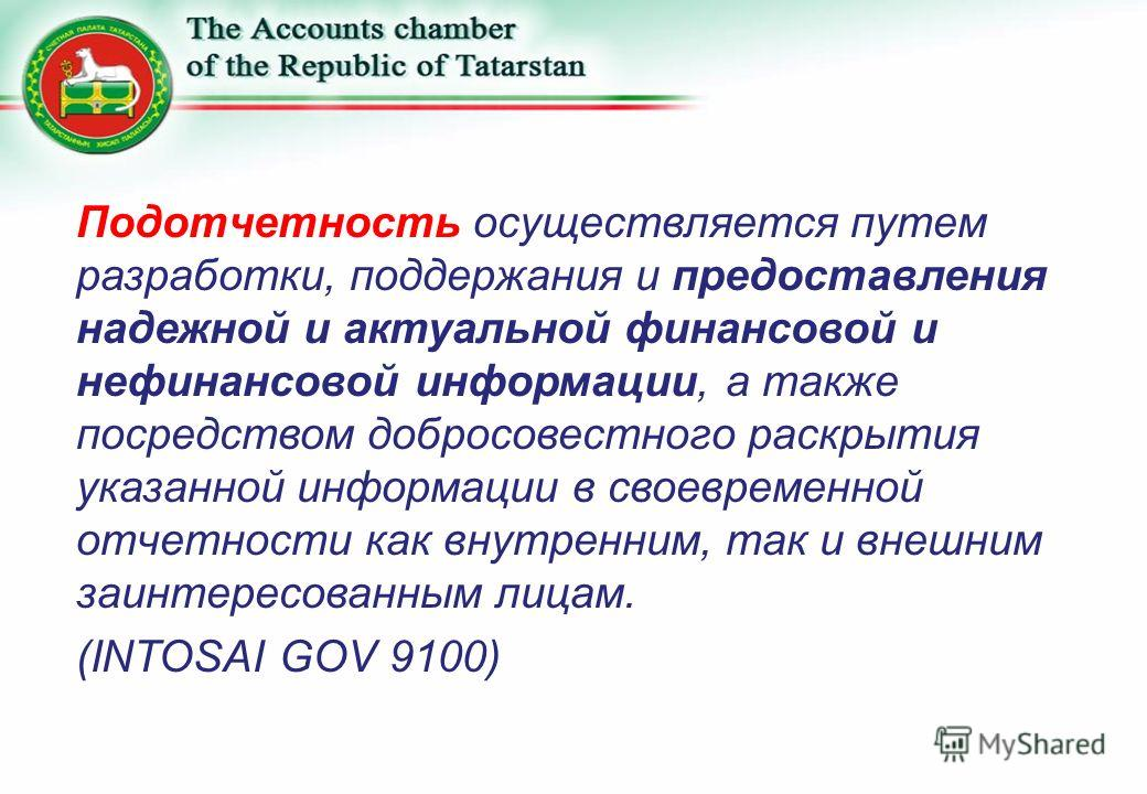 Подотчетность осуществляется путем разработки, поддержания и предоставления надежной и актуальной финансовой и нефинансовой информации, а также посредством добросовестного раскрытия указанной информации в своевременной отчетности как внутренним, так