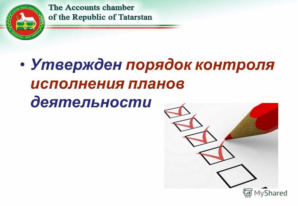 Утвержден порядок контроля исполнения планов деятельности