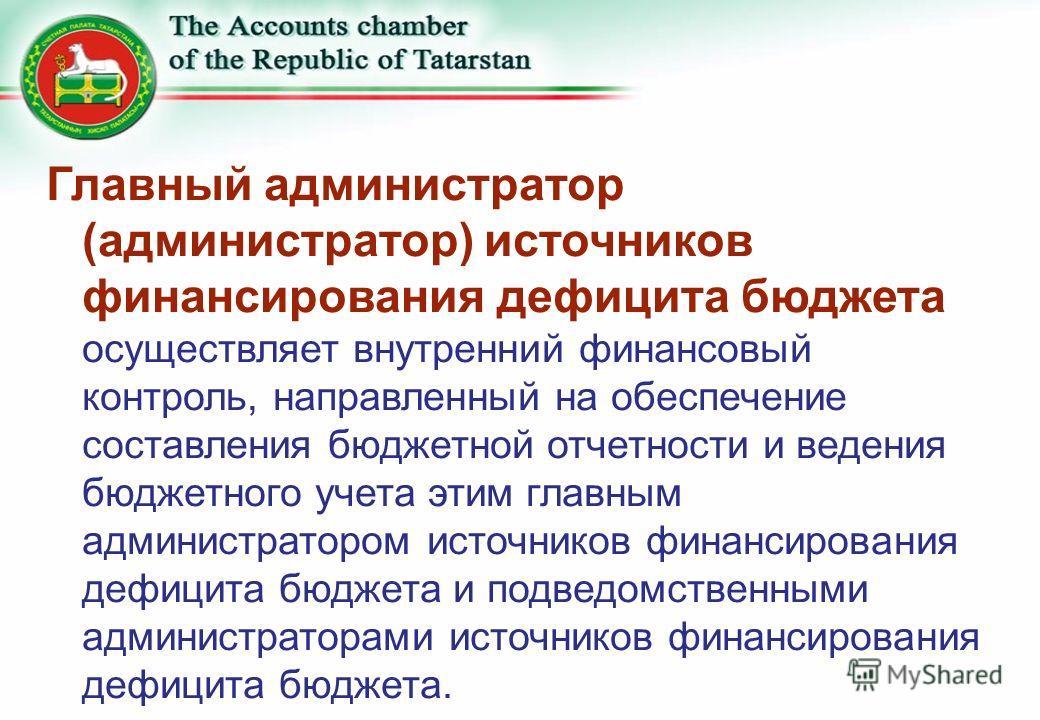 Главный администратор (администратор) источников финансирования дефицита бюджета осуществляет внутренний финансовый контроль, направленный на обеспечение составления бюджетной отчетности и ведения бюджетного учета этим главным администратором источни