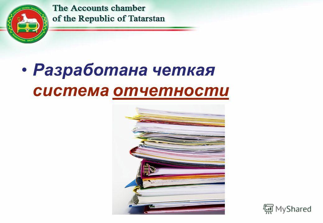 Разработана четкая система отчетности