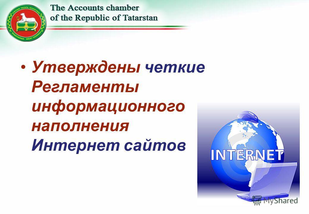 Утверждены четкие Регламенты информационного наполнения Интернет сайтов