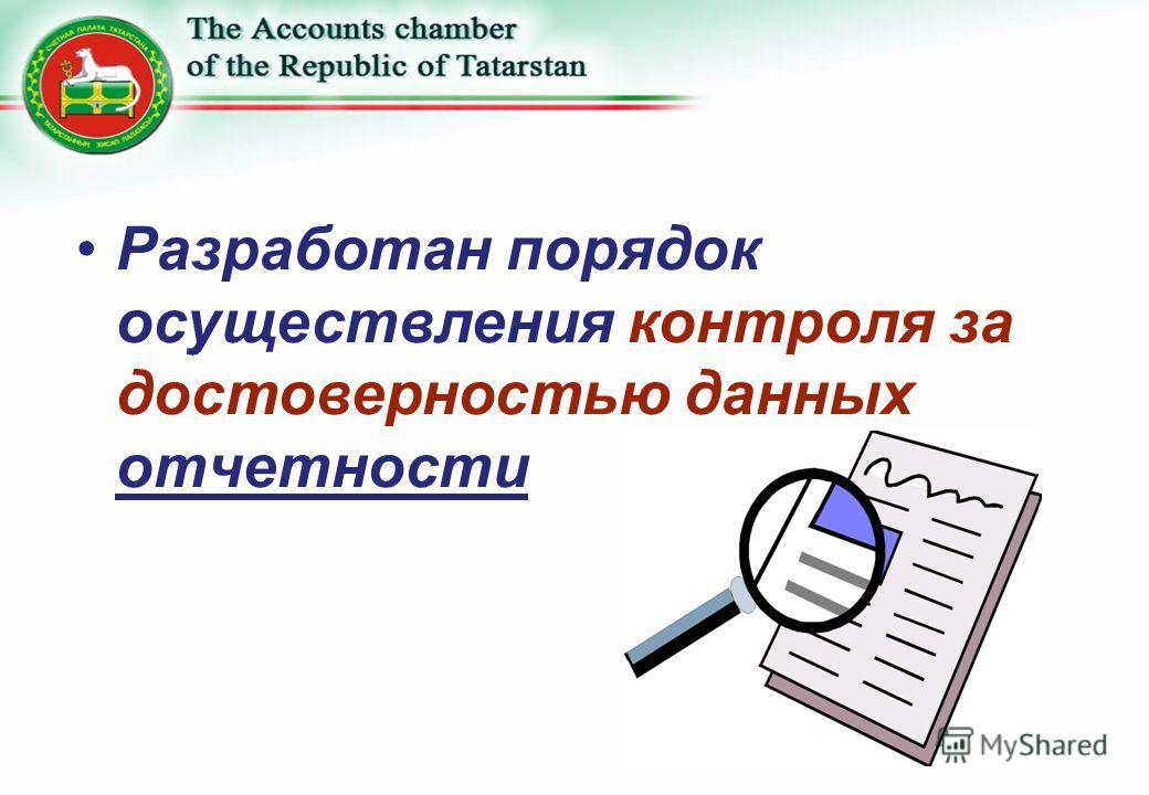 Разработан порядок осуществления контроля за достоверностью данных отчетности