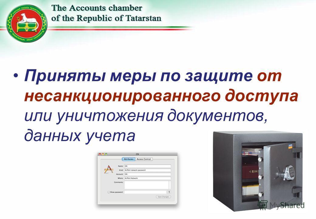 Приняты меры по защите от несанкционированного доступа или уничтожения документов, данных учета