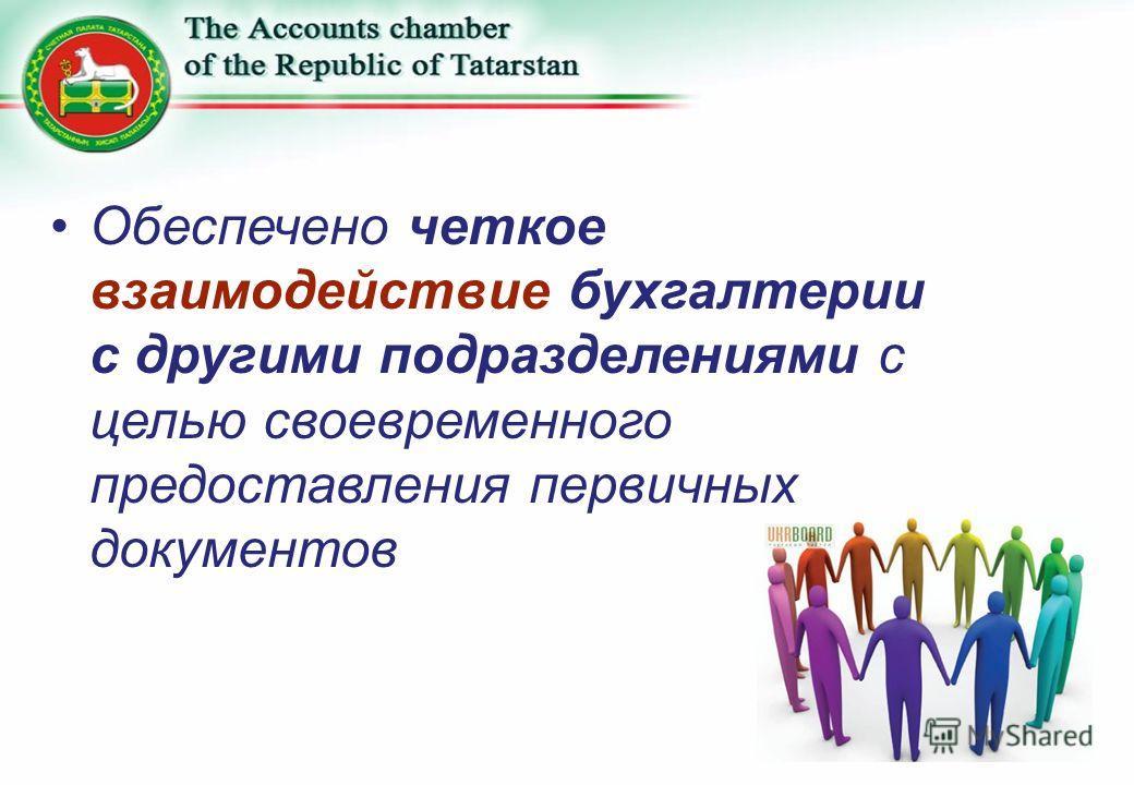 Обеспечено четкое взаимодействие бухгалтерии с другими подразделениями с целью своевременного предоставления первичных документов