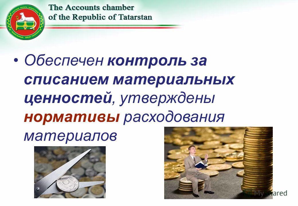 Обеспечен контроль за списанием материальных ценностей, утверждены нормативы расходования материалов