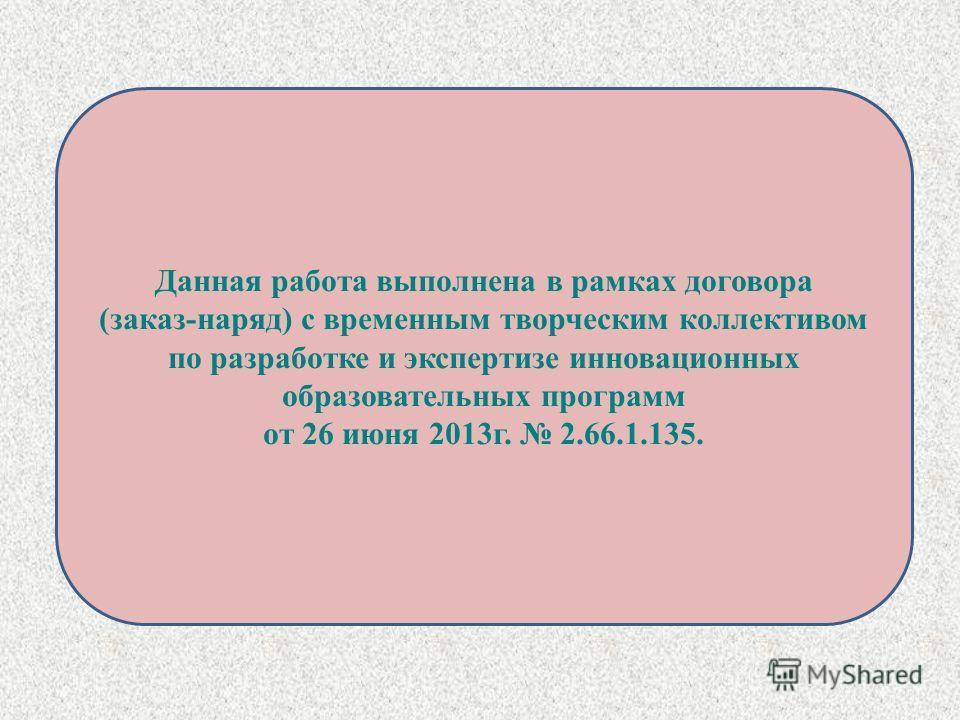 Данная работа выполнена в рамках договора (заказ-наряд) с временным творческим коллективом по разработке и экспертизе инновационных образовательных программ от 26 июня 2013 г. 2.66.1.135.