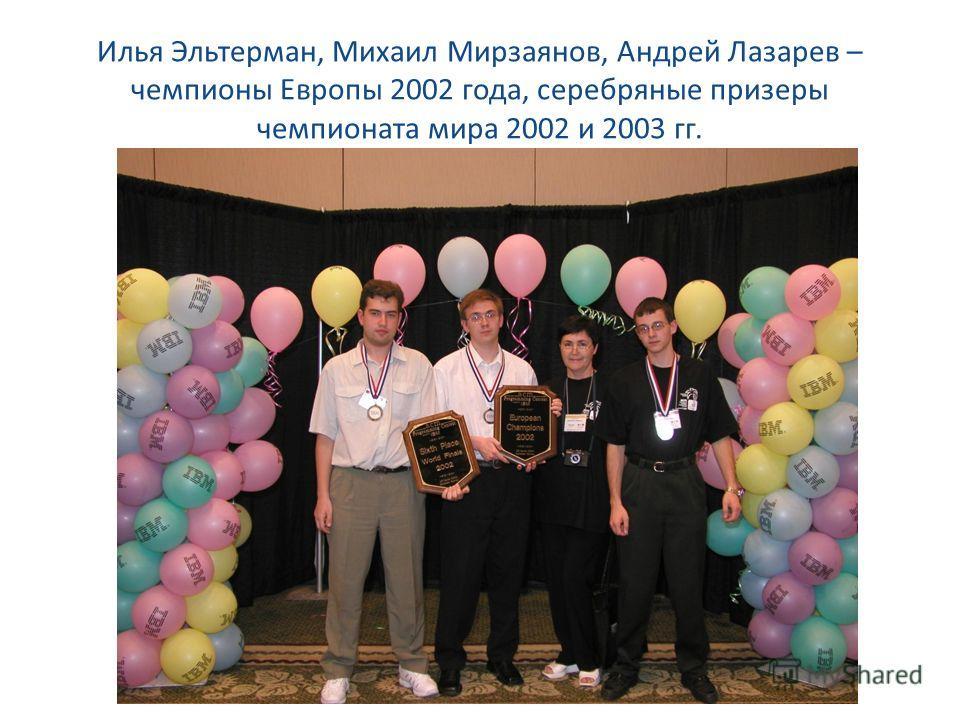 Илья Эльтерман, Михаил Мирзаянов, Андрей Лазарев – чемпионы Европы 2002 года, серебряные призеры чемпионата мира 2002 и 2003 гг.