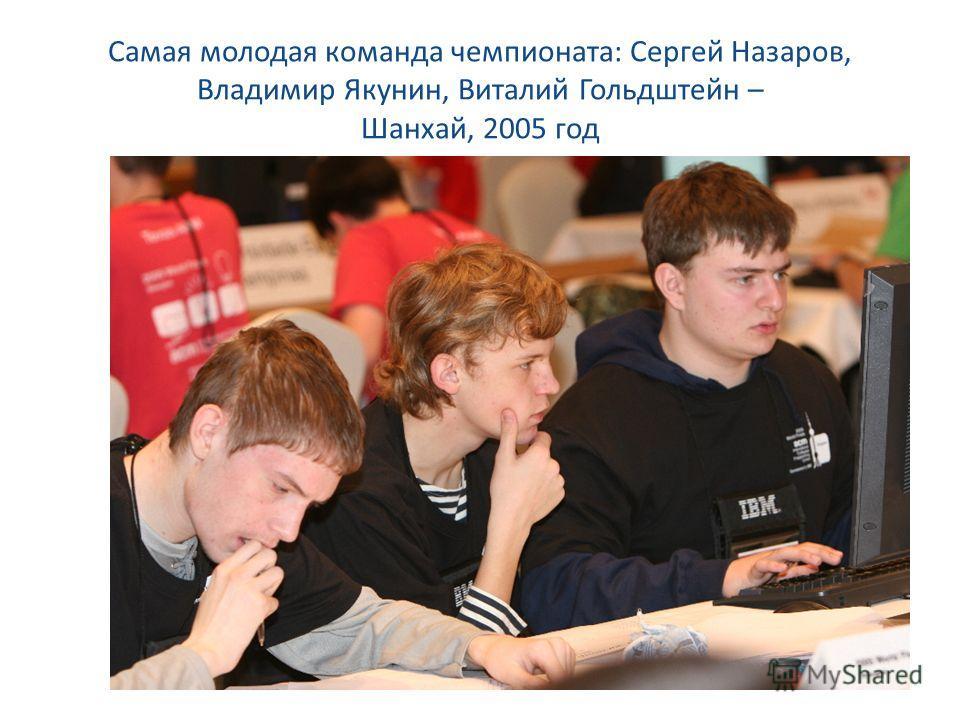 Самая молодая команда чемпионата: Сергей Назаров, Владимир Якунин, Виталий Гольдштейн – Шанхай, 2005 год