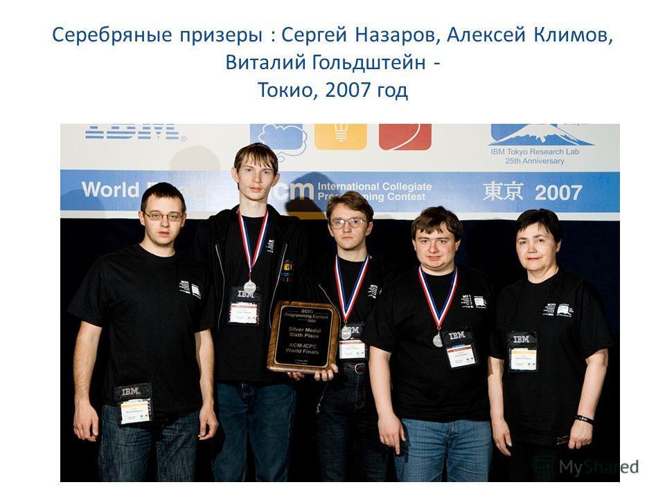 Серебряные призеры : Сергей Назаров, Алексей Климов, Виталий Гольдштейн - Токио, 2007 год