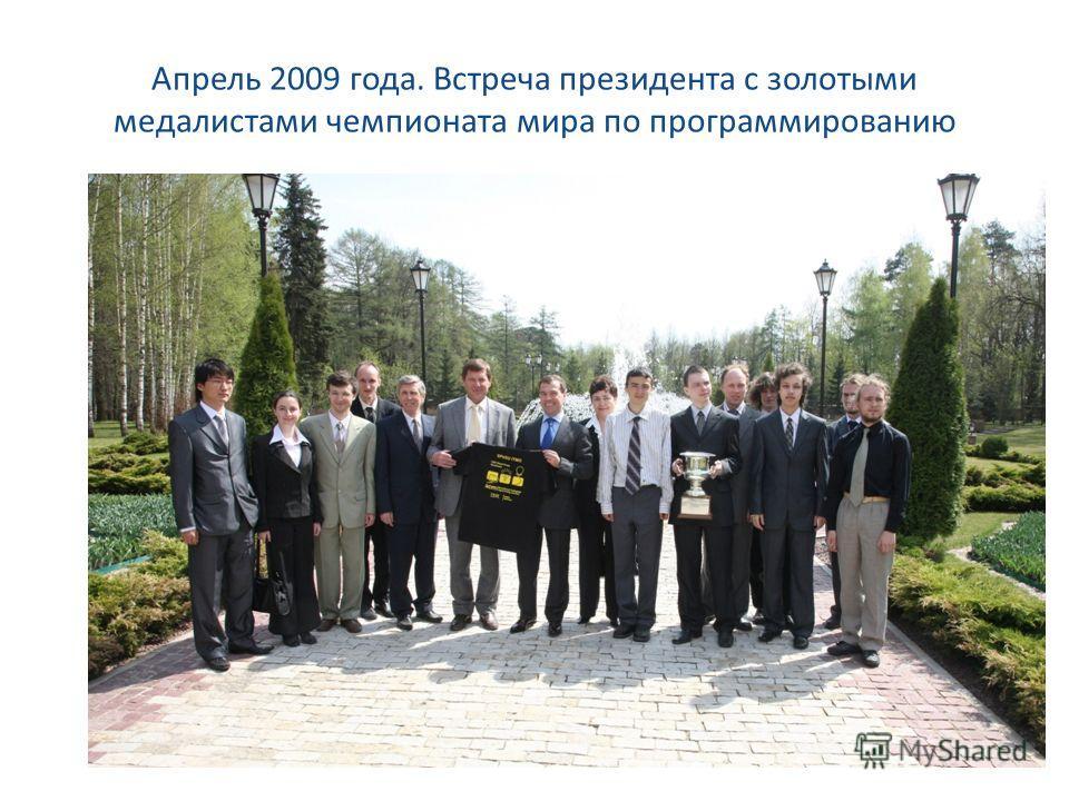 Апрель 2009 года. Встреча президента с золотыми медалистами чемпионата мира по программированию