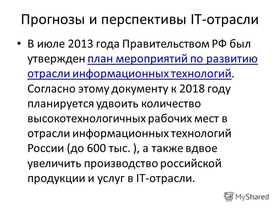 В июле 2013 года Правительством РФ был утвержден план мероприятий по развитию отрасли информационных технологий. Согласно этому документу к 2018 году планируется удвоить количество высокотехнологичных рабочих мест в отрасли информационных технологий