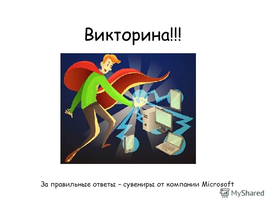 Викторина!!! За правильные ответы – сувениры от компании Microsoft