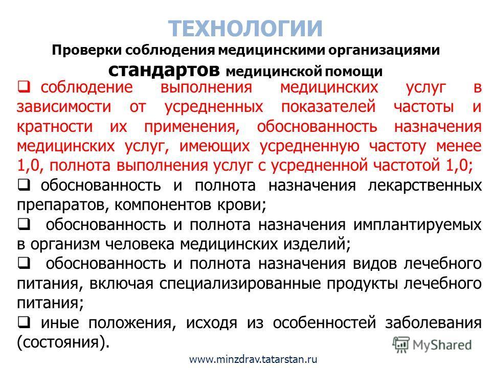 www.minzdrav.tatarstan.ru соблюдение выполнения медицинских услуг в зависимости от усредненных показателей частоты и кратности их применения, обоснованность назначения медицинских услуг, имеющих усредненную частоту менее 1,0, полнота выполнения услуг