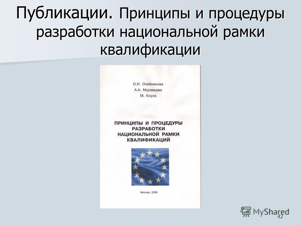 42 Публикации. Принципы и процедуры разработки национальной рамки квалификации