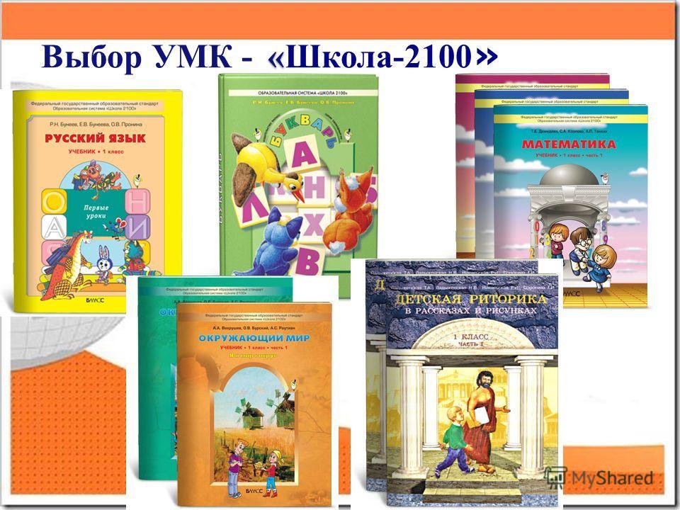 « Выбор УМК - «Школа-2100 »