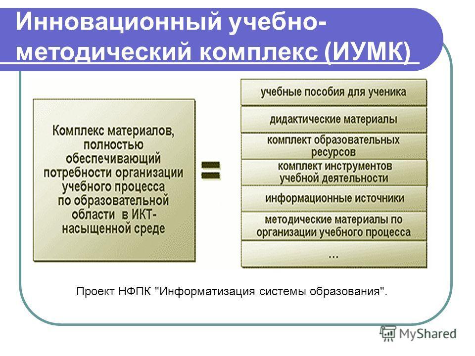 Инновационный учебно- методический комплекс (ИУМК) Проект НФПК Информатизация системы образования.