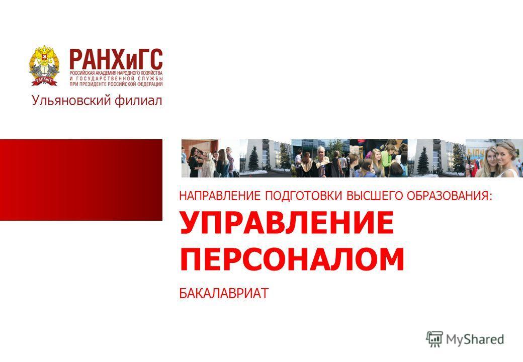 НАПРАВЛЕНИЕ ПОДГОТОВКИ ВЫСШЕГО ОБРАЗОВАНИЯ: УПРАВЛЕНИЕ ПЕРСОНАЛОМ БАКАЛАВРИАТ Ульяновский филиал