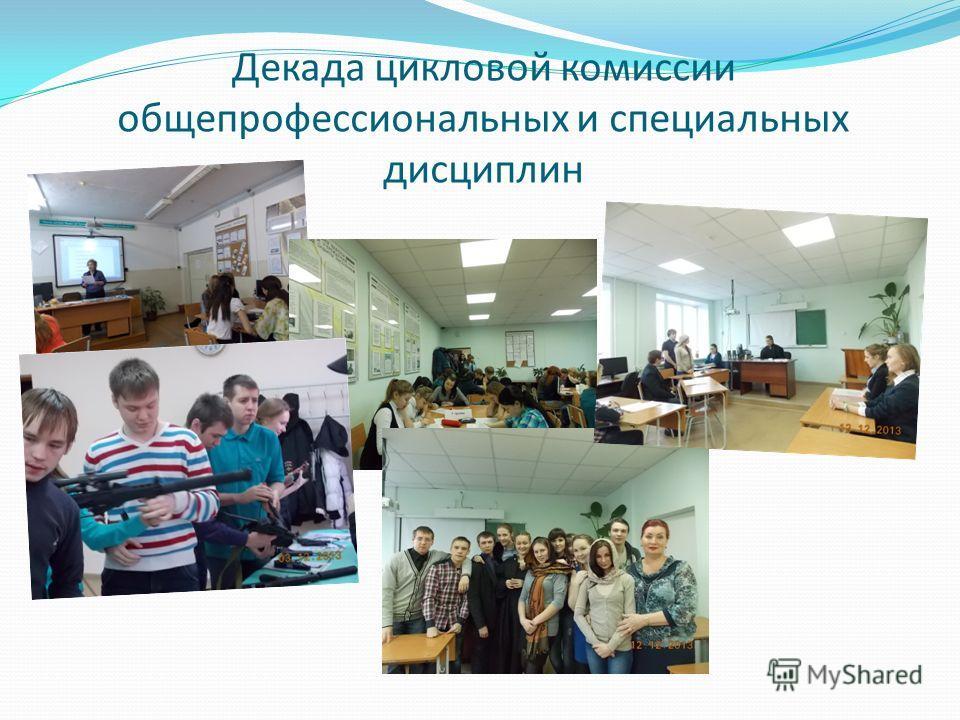 Декада цикловой комиссии общепрофессиональных и специальных дисциплин