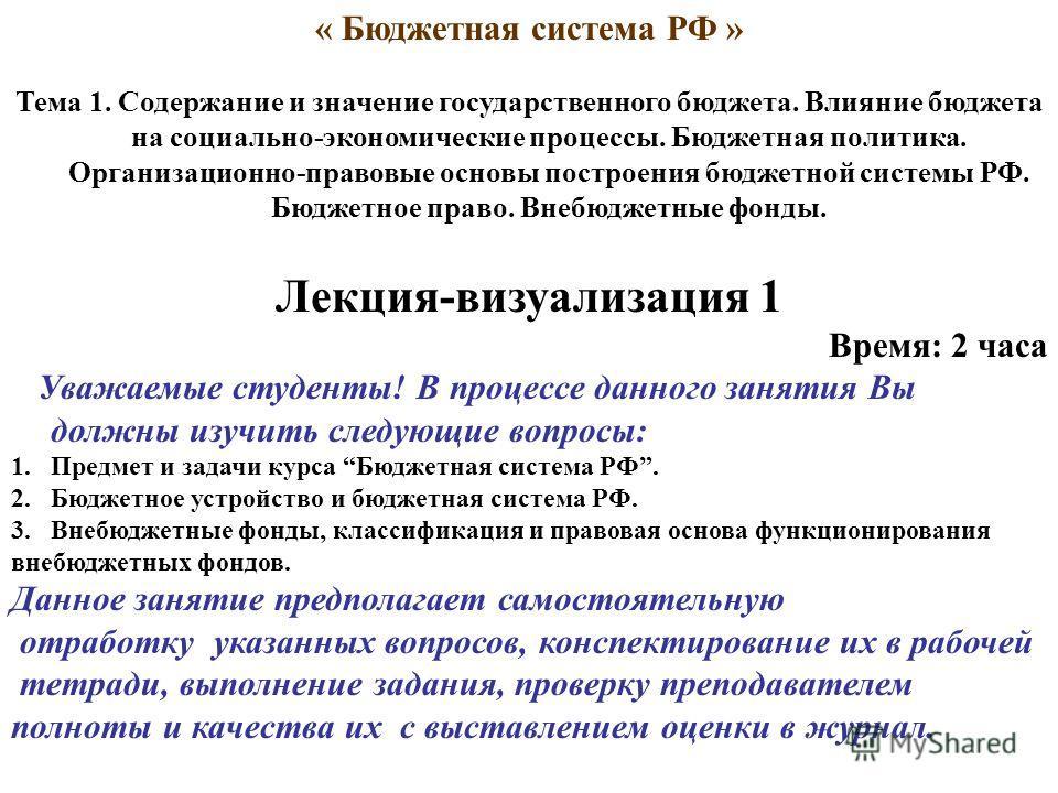 « Бюджетная система РФ » Тема 1. Содержание и значение государственного бюджета. Влияние бюджета на социально-экономические процессы. Бюджетная политика. Организационно-правовые основы построения бюджетной системы РФ. Бюджетное право. Внебюджетные фо