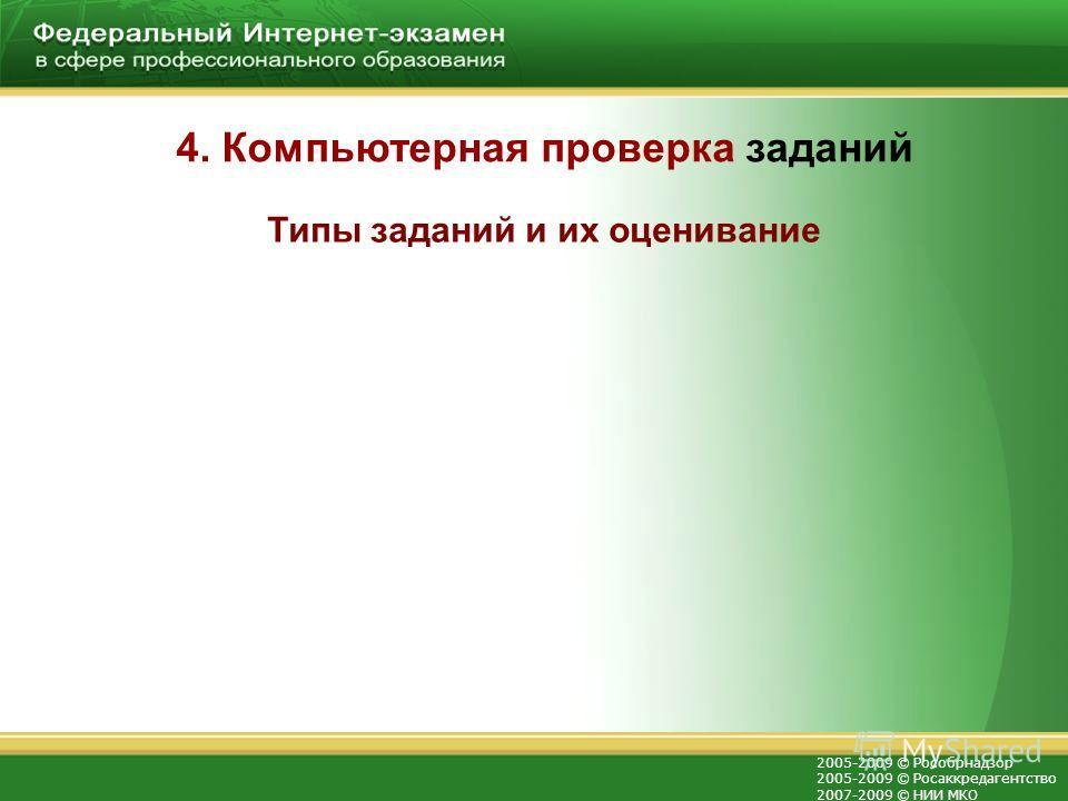 2005-2009 © Рособрнадзор 2005-2009 © Росаккредагентство 2007-2009 © НИИ МКО Типы заданий и их оценивание 4. Компьютерная проверка заданий