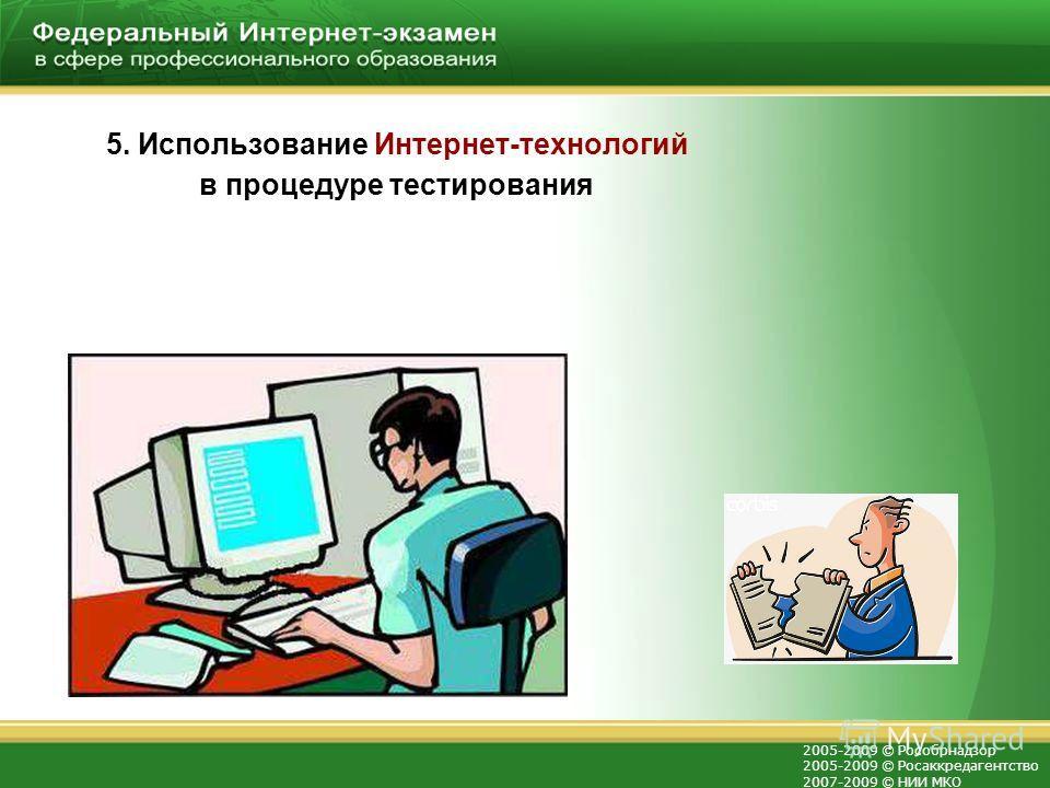 2005-2009 © Рособрнадзор 2005-2009 © Росаккредагентство 2007-2009 © НИИ МКО 5. Использование Интернет-технологий в процедуре тестирования