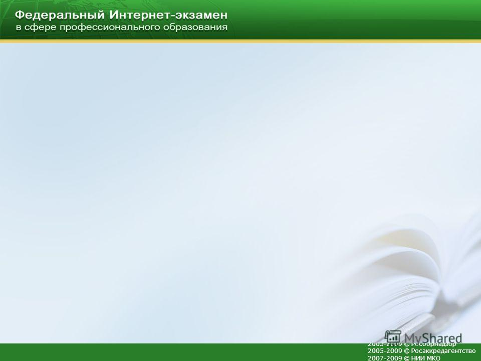 2005-2009 © Рособрнадзор 2005-2009 © Росаккредагентство 2007-2009 © НИИ МКО