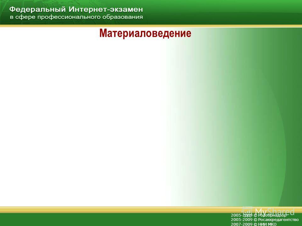 2005-2009 © Рособрнадзор 2005-2009 © Росаккредагентство 2007-2009 © НИИ МКО Материаловедение