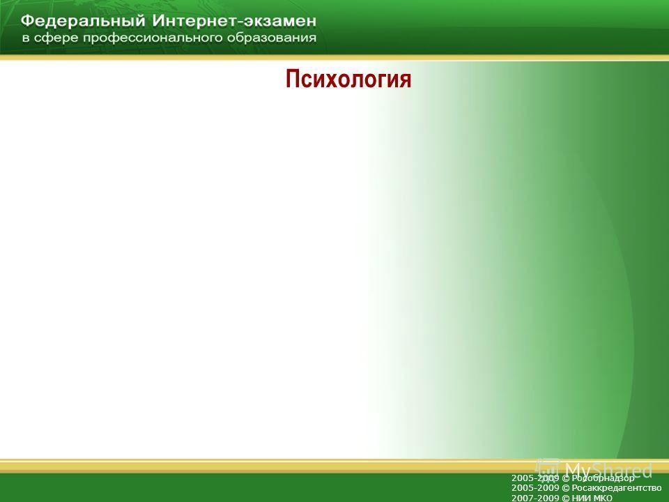 2005-2009 © Рособрнадзор 2005-2009 © Росаккредагентство 2007-2009 © НИИ МКО Психология
