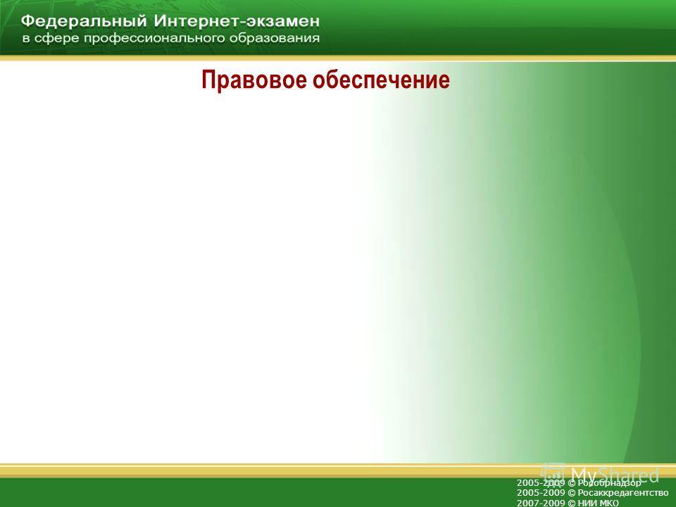 2005-2009 © Рособрнадзор 2005-2009 © Росаккредагентство 2007-2009 © НИИ МКО Правовое обеспечение